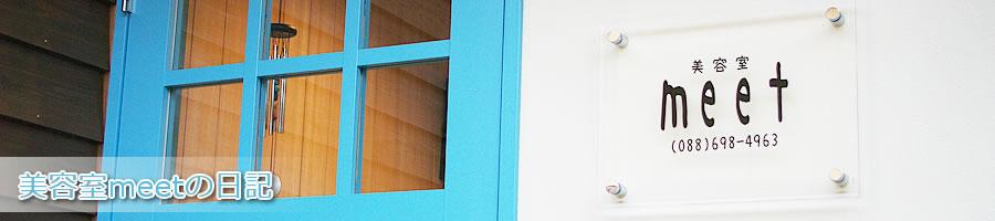 美容室meetのblog