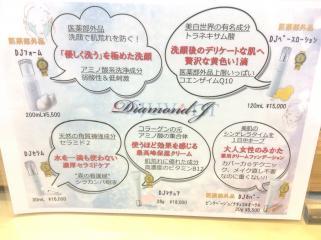アジュバン化粧品 ダイヤモンド.ジェイシリーズ新発売